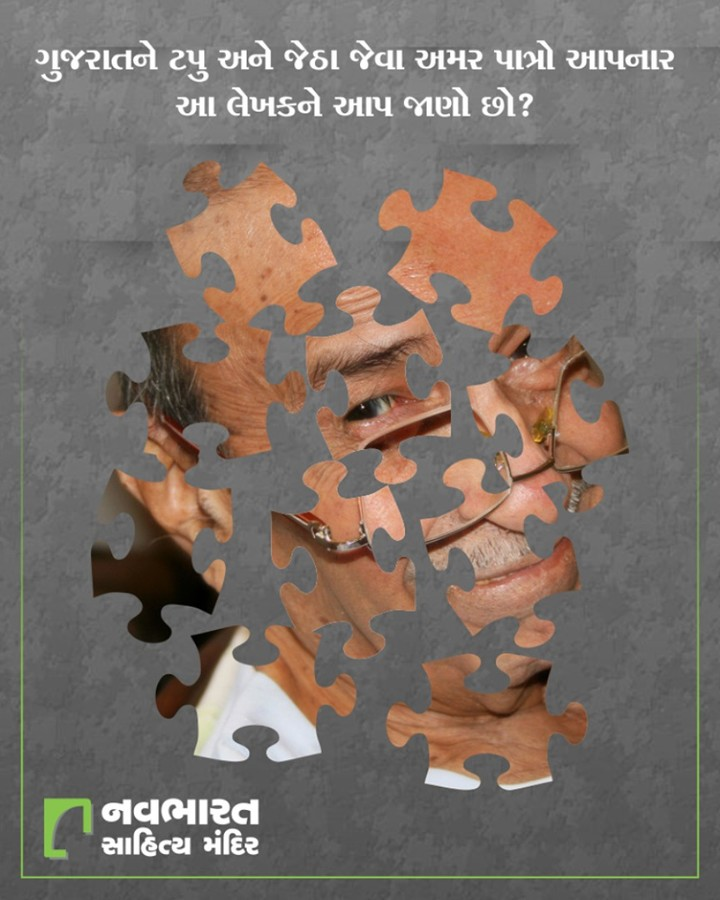 બોલો શું આવશે જવાબ?  #NavbharatSahityaMandir #ShopOnline #Books #Reading #LoveForReading #BooksLove #BookLovers