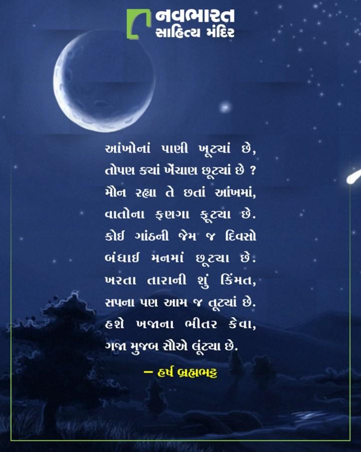 હર્ષ બ્રહ્મભટ્ટની એક હૃદયસ્પર્શી કવિતા ખાસ આપ સહુના માટે. #NavbharatSahityaMandir #ShopOnline #Books #Reading #LoveForReading #BooksLove #BookLovers