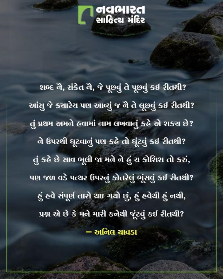 અનિલ ચાવડાની એક ખુબ મજેદાર કવિતા ખાસ આપ સહુના માટે. #NavbharatSahityaMandir #ShopOnline #Books #Reading #LoveForReading #BooksLove #BookLovers