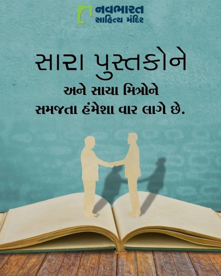 આ વાત પર આપ સહુના મંતવ્ય જરૂર આપજો. #NavbharatSahityaMandir #ShopOnline #Books #Reading #LoveForReading #BooksLove #BookLovers