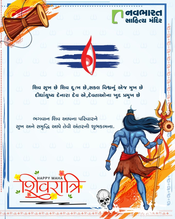 શિવ સુખ છે શિવ દુઃખ છે સકલ વિશ્વનું એજ મુખ છે દીર્ઘાયુષ્ય દેનારા દેવ એ દેવતાઓના ખુદ પ્રમુખ છે  ભગવાન શિવ આપના પરિવારને સુખ અને સમૃદ્ધિ આપે તેવી અંતરની શુભકામના. #Shivratri #Shivratri2020 #LordShiva #Shiva #MahaShivratri2020 #HarHarMahadev #महाशिवरात्रि #NavbharatSahityaMandir #ShopOnline #Books #Reading #LoveForReading #BooksLove #BookLovers
