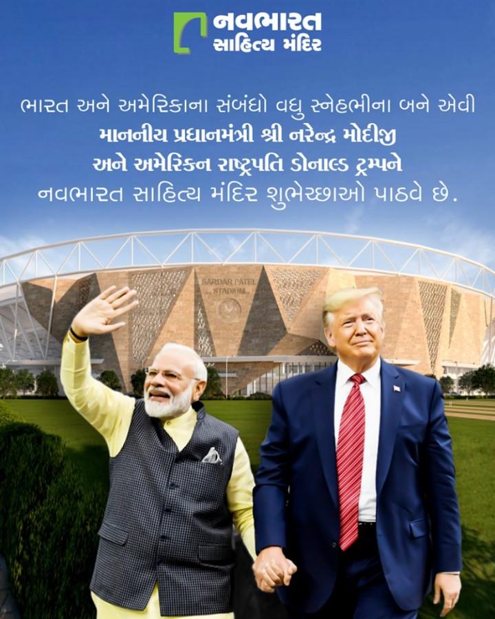 ભારત અને અમેરિકાના સંબંધો વધુ સ્નેહભીના બને એવી માનનીય પ્રધાન મંત્રી શ્રી નરેન્દ્ર મોદીજી અને અમેરિકન રાષ્ટ્રપતિ ડોનાલ્ડ ટ્રમ્પને નવભારત સાહિત્ય મંદિર શુભેચ્છાઓ પાઠવે છે. #NavbharatSahityaMandir #ShopOnline #Books #Reading #LoveForReading #BooksLove #BookLovers