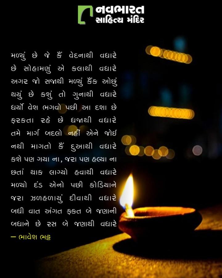 ભાવેશ ભટ્ટની ખુબ સુંદર અને ગમી જાય એવી કવિતા ખાસ આપ સહુના માટે. #NavbharatSahityaMandir #ShopOnline #Books #Reading #LoveForReading #BooksLove #BookLovers
