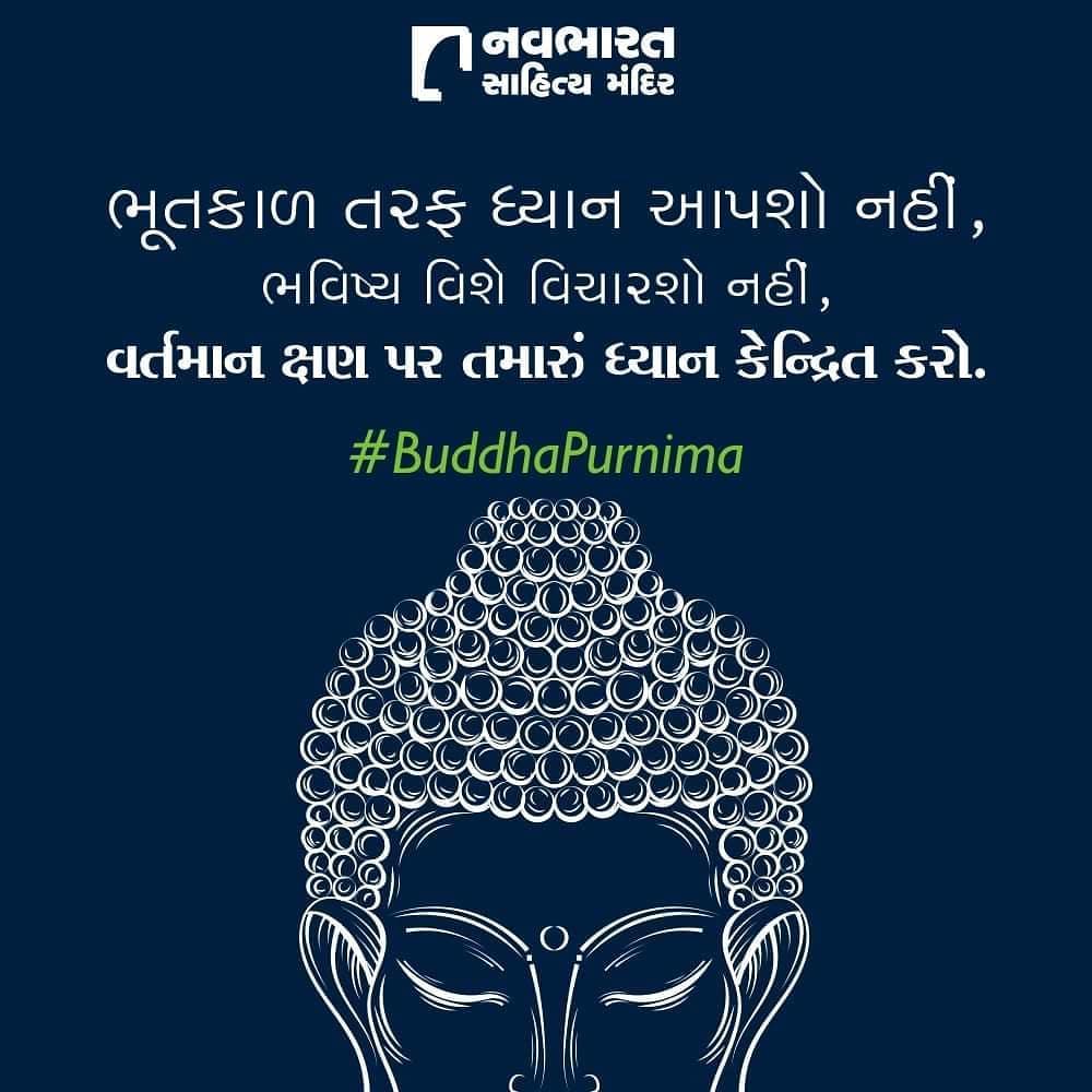 ભૂતકાળ તરફ ધ્યાન આપશો નહીં, ભવિષ્ય વિશે વિચારશો નહીં, વર્તમાન ક્ષણ પર તમારું ધ્યાન કેન્દ્રિત કરો. #HappyBuddhaPurnima #BuddhaPurnima #BuddhaPurnima2020 #NavbharatSahityaMandir #ShopOnline #Books #Reading #LoveForReading #BooksLove #BookLovers #GujaratiBooks #LiveoverInstagram #InstaLive