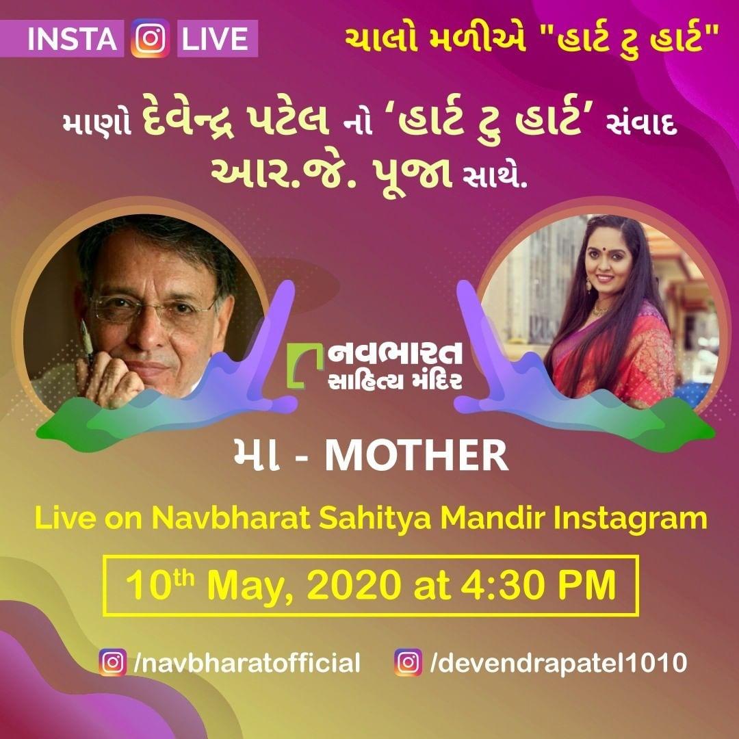 માણો દેવેન્દ્ર પટેલનો 'હાર્ટ ટુ હાર્ટ' સંવાદ આર.જે. પૂજા સાથે. મા - Mother  Live on Navbharat Sahitya Mandir Instagram  10th May, 2020 at 4.30 PM  @navbharatofficial @devendrapatel1010 @rjpooja.official  #HeartToHeart #LiveoverInstagram #InstaLive #IndiaBeatCOVID19 #COVID19 #NavbharatSahityaMandir #ShopOnline #Books #Reading #LoveForReading #BooksLove #BookLovers
