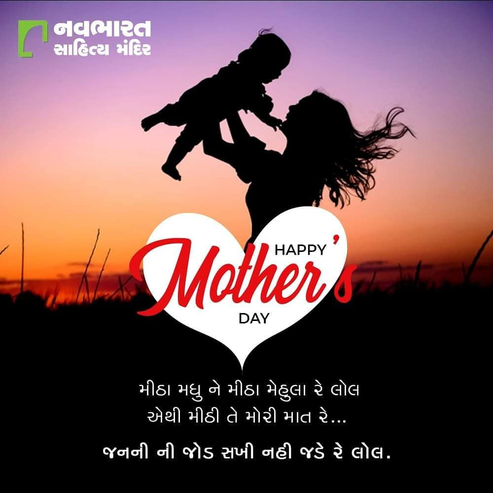 Let us appreciate our mothers who extend unconditional love and happiness in our everyday lives. Happy Mother's Day  #MothersDay #HappyMothersDay #MothersDay2020 #NavbharatSahityaMandir #ShopOnline #Books #Reading #LoveForReading #BooksLove #BookLovers #GujaratiBooks #LiveoverInstagram #InstaLive