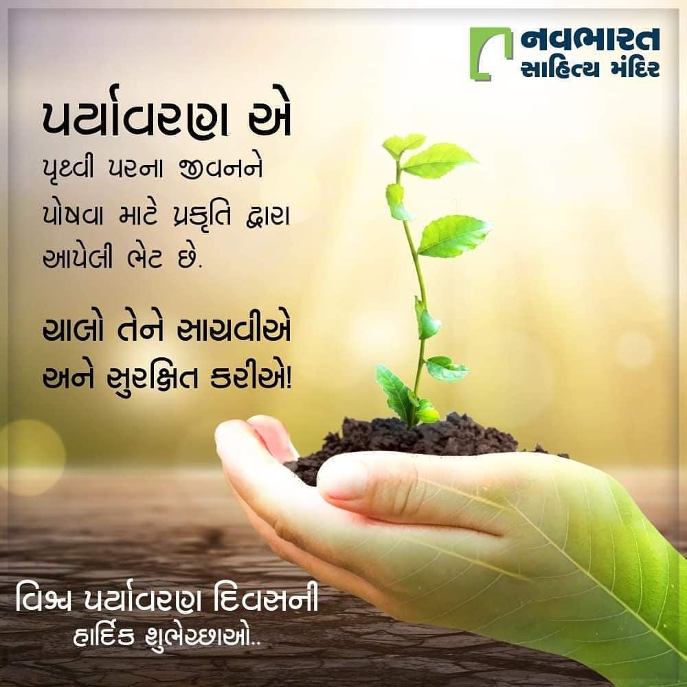 પર્યાવરણ એ પૃથ્વી પરના જીવનને પોષવા માટે પ્રકૃતિ દ્વારા આપેલી ભેટ છે. ચાલો તેને સાચવીએ અને સુરક્ષિત કરીએ!  #WorldEnvironmentDay #EnvironmentDay2020 #SaveEnvironment #NavbharatSahityaMandir #ShopOnline #Books #Reading #LoveForReading #BooksLove #BookLovers