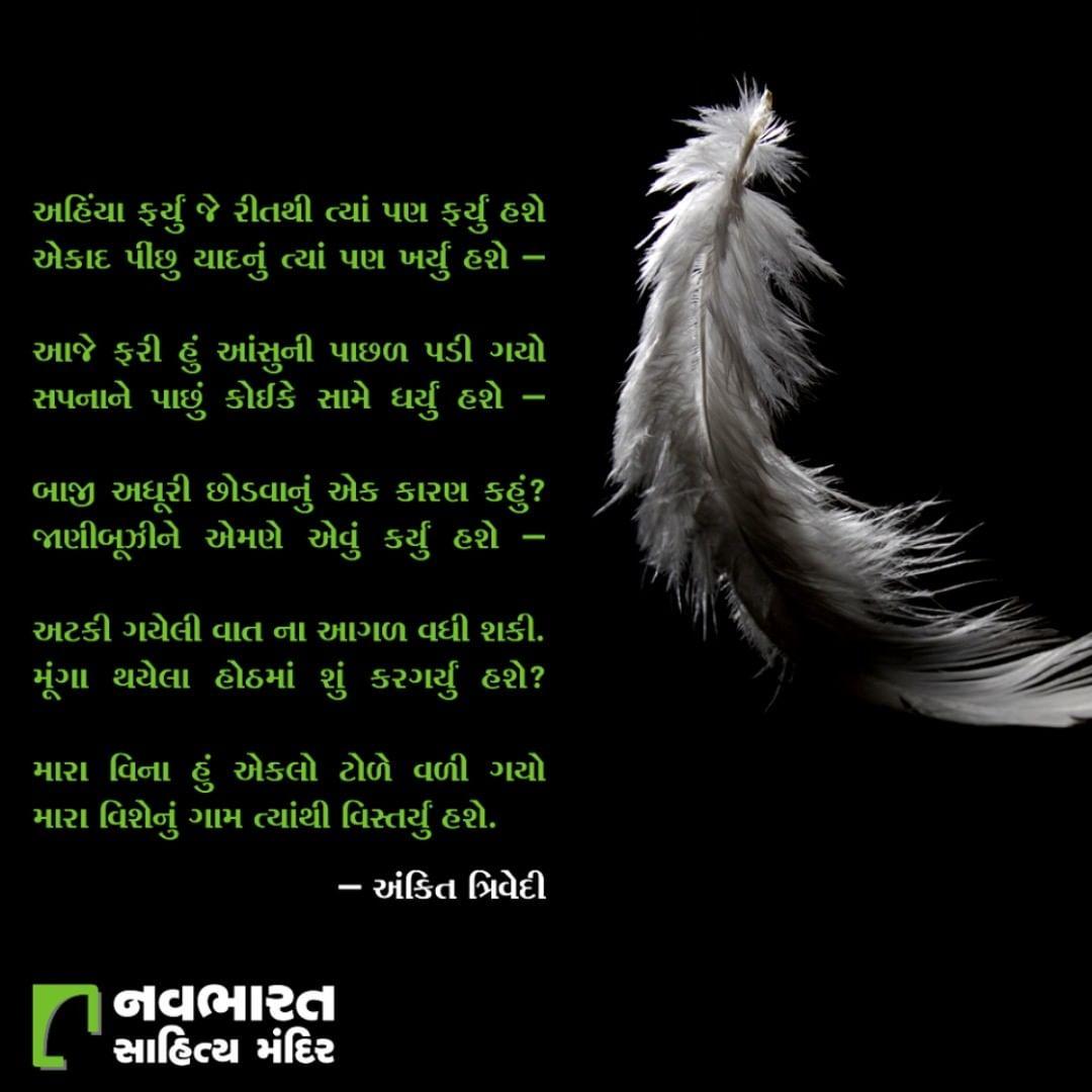 અંકિત ત્રિવેદીની સુંદર કવિતા ખાસ આપ સહુના માટે. #NavbharatSahityaMandir #ShopOnline #Books #Reading #LoveForReading #BooksLove #BookLovers #Bookaddict #Bookgeek #Bookish #Bookaholic #Booklife #Bookaddiction #Booksforever
