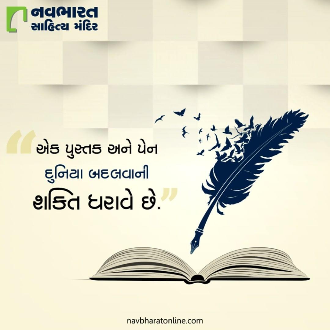 એક પુસ્તક અને પેન દુનિયા બદલવાની શક્તિ ધરાવે છે.  #NavbharatSahityaMandir #ShopOnline #Books #Reading #LoveForReading #BooksLove #BookLovers #Bookaddict #Bookgeek #Bookish #Bookaholic #Booklife #Bookaddiction #Booksforever