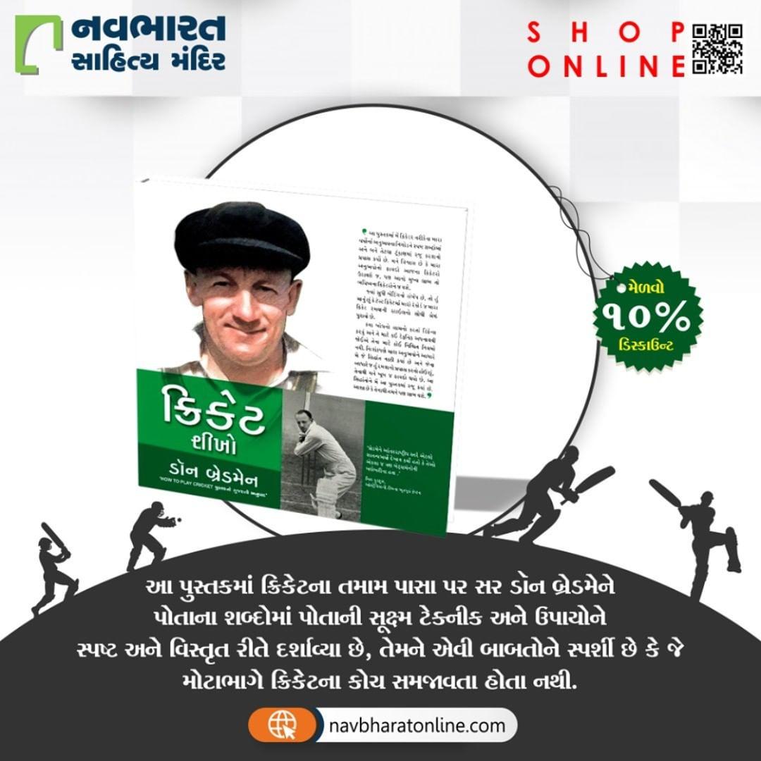 ક્રિકેટ વિશેની રસપ્રદ ટેક્નીક શીખવા અને વાંચવા માટે 'ક્રિકેટ શીખો' પુસ્તક વસાવું જ રહ્યું. પુસ્તક ખરીદવાના હેતુથી નીચે આપેલ લિંક પર ક્લિક કરો.  https://bit.ly/32IprhD  #NavbharatSahityaMandir #ShopOnline #Books #Reading #LoveForReading #BooksLove #BookLovers #Bookaddict #Bookgeek #Bookish #Bookaholic #Booklife #Bookaddiction #Booksforever
