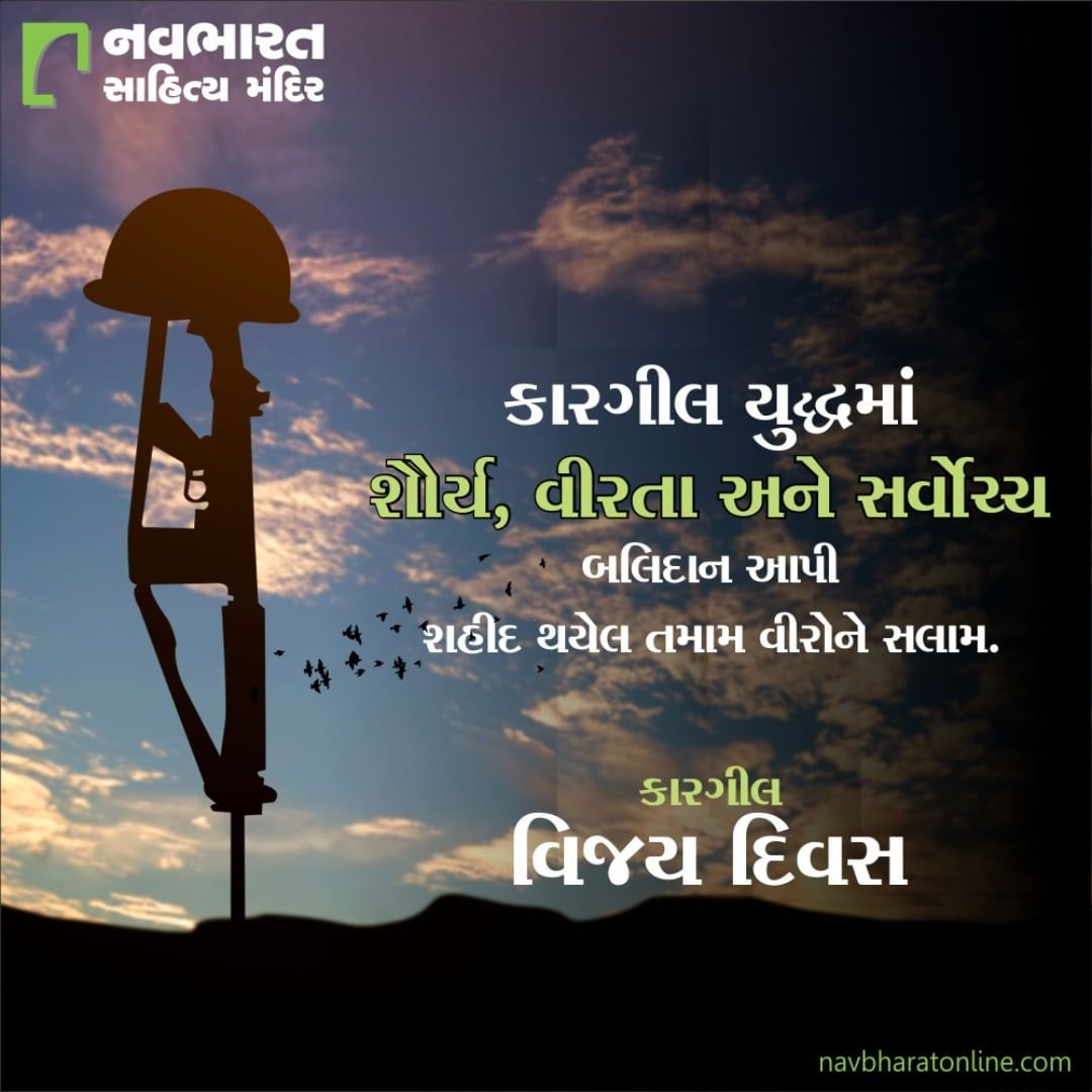 કારગીલ યુદ્ધમાં શૌર્ય, વીરતા અને સર્વોચ્ચ બલિદાન આપી શહીદ થયેલ તમામ વીરોને સલામ. #KargilVijayDiwas #KargilVijayDiwas2020 #JaiHind #IndianArmy #RememberingKargil #NavbharatSahityaMandir #ShopOnline #Books #Reading #LoveForReading #BooksLove #BookLovers #Bookaddict #Bookgeek #Bookish #Bookaholic #Booklife #Bookaddiction #Booksforever