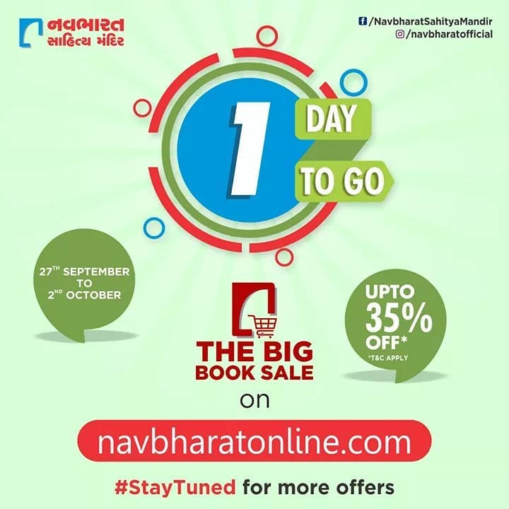 આકર્ષક ઓફર સાથે માત્ર 1 દિવસ બાદ The BIG Book Sale  www.navbharatonline.com પર આવી રહ્યો છે.   #1DaysToGo #TheBigBookSale #SatyTuned #OnlineBookFair #OnlineBookFair2020 #Sale #OnlineSale #NavbharatSahityaMandir #ShopOnline #Books #Reading #LoveForReading #BooksLove #BookLovers #Bookaddict #Bookgeek #Bookish #Bookaholic #Booklife #Bookaddiction #Booksforever
