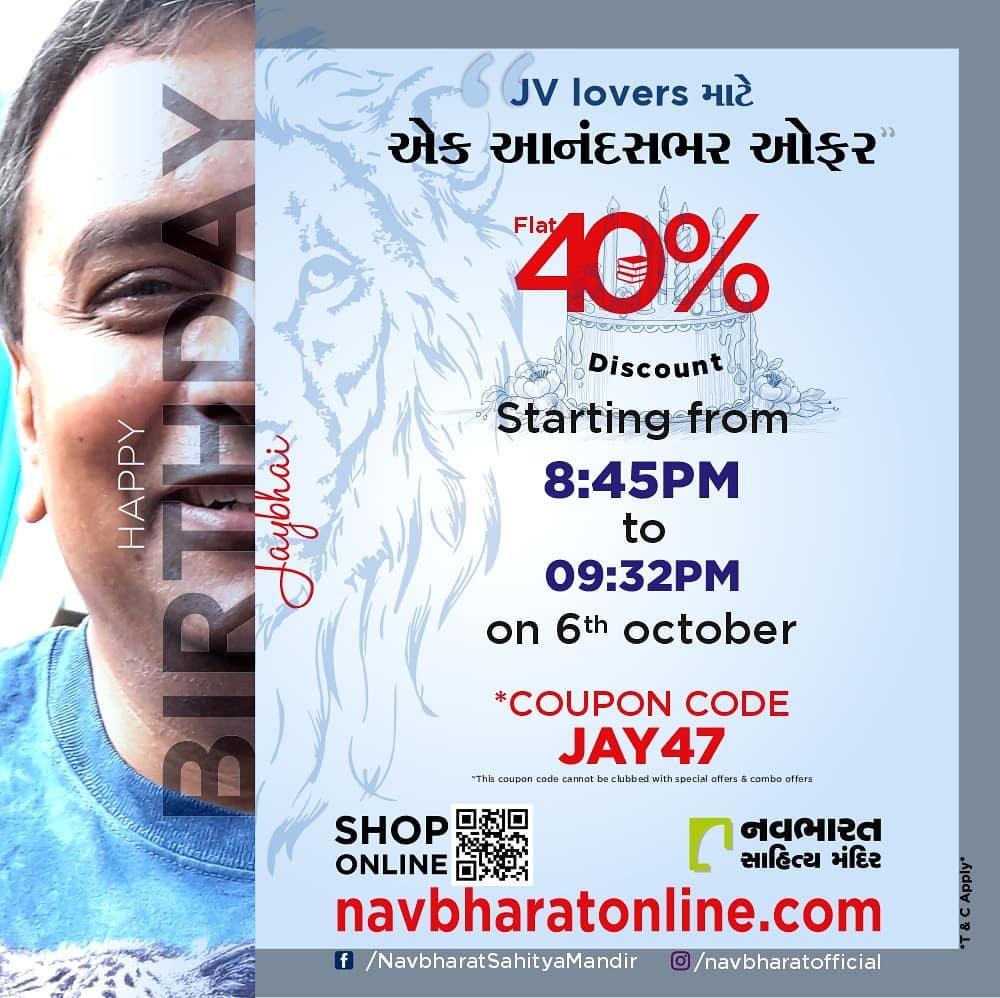 વ્હાલા જયભાઈનો જન્મદિવસ વધુ જલસામય બનાવવા માટે Navbharat Sahitya Mandir તેમજ જય વસાવડા તરફથી દરેક JV Lovers માટે જન્મદિવસના ભેટ સ્વરૂપે ખાસ ઑફર.  navbharatonline.com પર JAY47 કૂપન કોડનો  ઉપયોગ કરી 6th october2020 8:45PM થી 9:32PM 47 મિનિટ માટે જય વસાવડાના કોઈપણ પુસ્તક પર ફલેટ 40%નું ડિસ્કાઉન્ટ મેળવો. *T&C Apply  #JayVasavada #JVLovers #SpecialOffer #NavbharatSahityaMandir #ShopOnline #Books #Reading #LoveForReading #BooksLove #BookLovers #Bookaddict #Bookgeek #Bookish #Bookaholic #Booklife #Bookaddiction #Booksforever