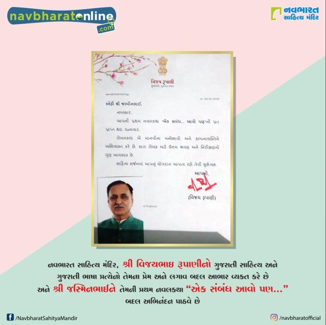 """એક સંબંધ આવો પણ.... - લેખકઃ જસ્મીન  ભટ્ટ ગુજરાતના મુખ્યમંત્રી મા. શ્રી વિજયભાઇ રૂપાણી ગુજરાતી સાહિત્ય અને ગુજરાતી ભાષા પ્રત્યેનો તેમના પ્રેમ અને લગાવ ગુજરાતી પ્રકાશન માટે ગૌરવની વાત છે. જસ્મીન ભટ્ટ લિખિત અને નવભારત સાહિત્ય મંદિર, અમદાવાદે પ્રકાશિત કરેલી """"એક સંબંધ આવો પણ..."""" માટે તેમનો પ્રતિભાવ લેખક અને ગુજરાતના વિશાળ વાચકવર્ગ માટે આનંદની અનુભૂતિ બની રહી. મા. રૂપાણી સાહેબના મતે લેખનકળા એ માનવીના મનોભાવો અને કલ્પનાશક્તિને અભિવ્યક્ત કરે છે સાથે સાથે  લેખન પ્રવૃત્તિ  સાથે સંકળાયેલા લેખકો અને નવોદિત લેખકો માટે ઉત્તમ શ્રવણ અને  નિરીક્ષણના ગુણનો અંગૂલિનિર્દેશ કરી ગુજરાતના લેખનજગતને ઇંજણ આપી રહ્યાનો આનંદ સૌને થાય. @vijayrupanibjp  #ThankYou #NavbharatSahityaMandir #ShopOnline #Books #Reading #LoveForReading #BooksLove #BookLovers #Bookaddict #Bookgeek #Bookish #Bookaholic #Booklife #Bookaddict"""