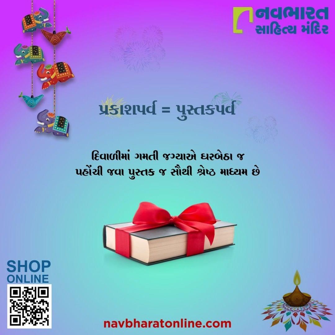 દિવાળીમાં ગમતી જગ્યાએ ઘરબેઠા જ પહોંચી જવા પુસ્તક જ સૌથી શ્રેષ્ઠ માધ્યમ છે. આ પુસ્તકપર્વમાં જોડાયેલા રહો નવભારત સાથે અને માણો આકર્ષક ઑફર્સ નો લાભ માત્ર navbharatonline.com ઉપર.  #NavbharatSahityaMandir #ShopOnline #Books #Reading #LoveForReading #BooksLove #BookLovers #Bookaddict #Bookgeek #Bookish #Bookaholic #Booklife #Bookaddiction #Booksforever