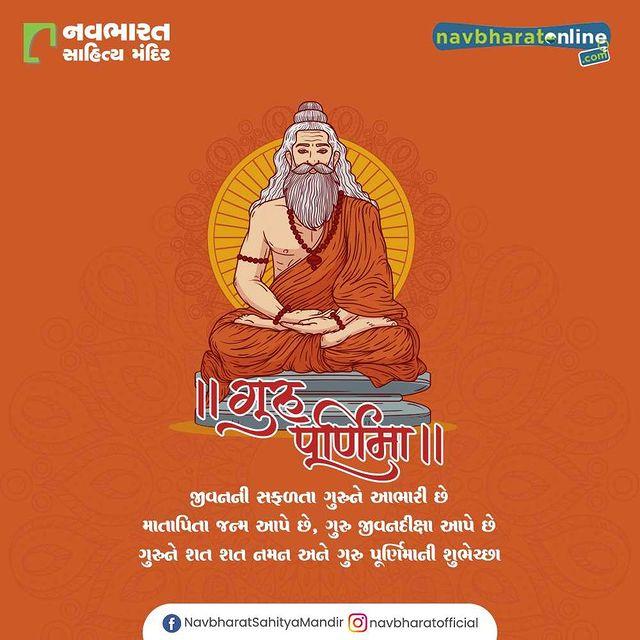 જીવનની સફળતા ગુરૂને આભારી છે માતાપિતા જન્મ આપે છે, ગુરૂ જીવનદીક્ષા આપે છે ગુરૂને શત શત નમન અને  ગુરૂ પૂર્ણિમાની શુભેચ્છા  #GuruPurnima2021 #GuruPurnima #HappyGuruPurnima #GuruPoornima #Guru #Guide #NavbharatSahityaMandir #ShopOnline #Books #Reading #LoveForReading #BooksLove #BookLovers #Bookaddict #Bookgeek #Bookish #Bookaholic #Booklife #Bookaddiction #Booksforever
