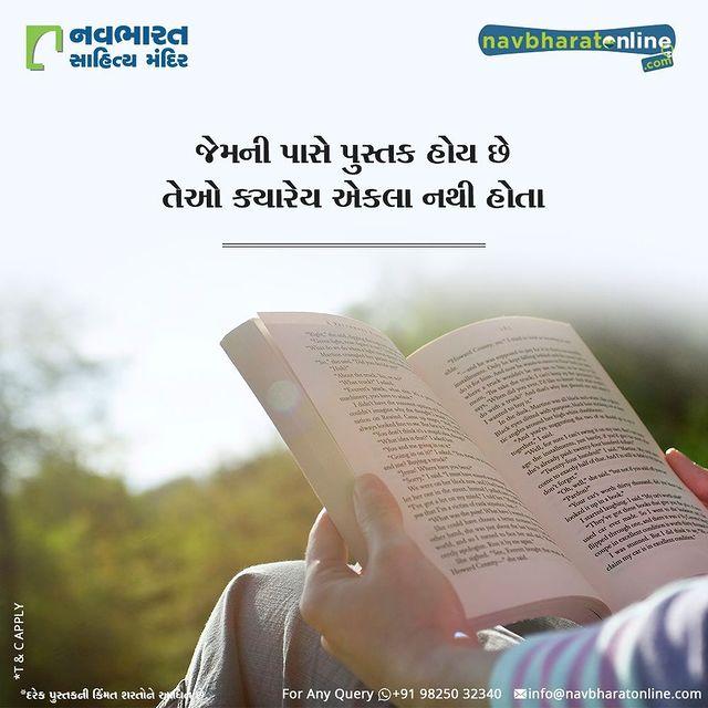 જેમની પાસે પુસ્તક હોય છે  તેઓ ક્યારેય એકલા નથી હોતા  #NavbharatSahityaMandir #ShopOnline #Books #Reading #LoveForReading #BooksLove #BookLovers #Bookaddict #Bookgeek #Bookish #Bookaholic #Booklife #Bookaddiction #Booksforever
