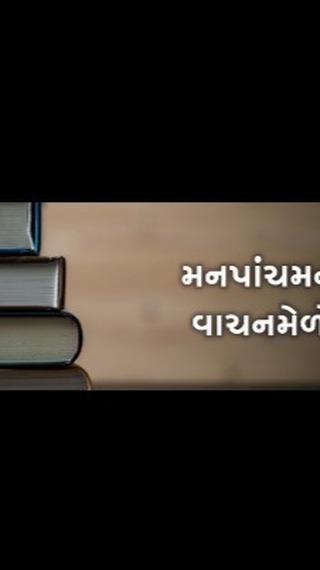 ગુજરાતની શ્રેષ્ઠ પ્રકાશન સંસ્થા 'નવભારત સાહિત્ય મંદિર' ગુજરાતી, અંગ્રેજી અને હિન્દી ભાષાના ૨૫,૦૦૦+ શ્રેષ્ઠત્તમ પુસ્તકોનો ખજાનો લઈને આવી રહ્યું છે.  👉🏼Date: 16th to 27th September, 2021  👉🏼Time: 10 am to 10 pm  👉🏼Venue: Smt. Sushilaben Ratilal Hall, CG Road, Opp. Municipal market, Navrangpura, Ahmedabad.  આપ સૌને 'નવભારત સાહિત્ય મંદિર' તરફથી ભાવભીનું નિમંત્રણ પાઠવવામાં આવે છે. @kaajalov @ghazalsamrat @jayvasavada.jv @adhyaru19 @kavianilchavda @jiteshdonga @i_am_parakh @dra_shhh_ti  #BookFair #Ahmedabad #NavbharatSahityaMandir #ShopOnline #Books #Reading #LoveForReading #BooksLove #BookLovers #Bookaddict #literature #romance #thriller #crime #suspense #books #mythology #children #history #mystery #politics #biography #selfhelp #inspirational #motivational #carnival #gujarat #readers