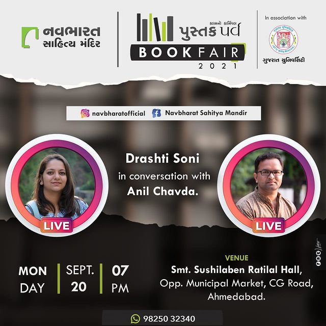 Young Author Drashti Soni in conversation with Renowned Poet and Author Anil Chavda. They will be talking about 'A-Maanas' novel written by Drashti Soni.   Everyone is cordially invited to attend the session. Those who can not join us physically, can connect with us virtually on Instagram and Facebook LIVE.   Date: 20th September, 2021 (Monday)  Time: 7 pm  Venue: Smt. Sushilaben Ratilal Hall, CG Road, Opp. Municipal market, Navrangpura, Ahmedabad.  #bookfair #ahmedabad #navbharatsahityamandir #literature #romance #thriller #crime #suspense #books #mythology #children #history #mystery #politics #biography #selfhelp #inspirational #motivational #carnival #gujarat #readers