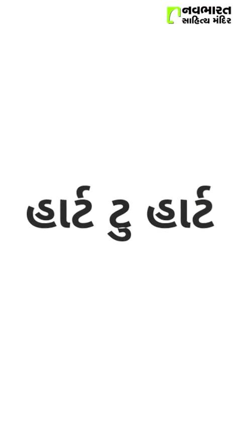 એક ઉત્તમ કવિ અને નિબંધકાર એવા ભાગ્યેશ જહાનો આર.જે. પૂજા સાથેનો સંપૂર્ણ 'હાર્ટ ટુ હાર્ટ' સંવાદ  #HeartToHeart #LiveoverInstagram #InstaLive #IndiaBeatCOVID19 #COVID19 #NavbharatSahityaMandir #ShopOnline #Books #Reading #LoveForReading #BooksLove #BookLovers #Bookaddict #bookish #Booklife #GujaratiSahitya