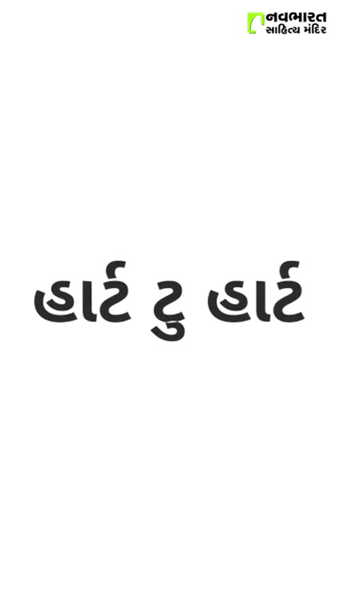 કટારલેખક અને પત્રકાર શ્રી ભવેન કચ્છીનો આર.જે. પૂજા સાથેનો સંપૂર્ણ 'હાર્ટ ટુ હાર્ટ' સંવાદ  #HeartToHeart #LiveoverInstagram #InstaLive #IndiaBeatCOVID19 #COVID19 #NavbharatSahityaMandir #ShopOnline #Books #Reading #LoveForReading #BooksLove #BookLovers  #Bookaddict #bookish #Booklife # GujaratiSahitya