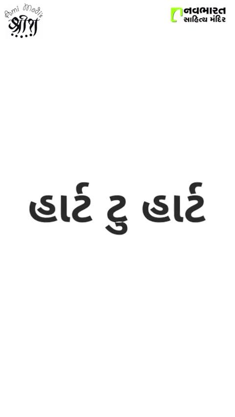 અમી મોદીનો આર.જે. પૂજા સાથેનો 'લવ યુ ઝીંદગી' પર સંપૂર્ણ 'હાર્ટ ટુ હાર્ટ' સંવાદ  #HeartToHeart #LiveoverInstagram #InstaLive #IndiaBeatCOVID19 #COVID19 #NavbharatSahityaMandir #ShopOnline #Books #Reading #LoveForReading #BooksLove #BookLovers  #Bookaddict #bookish #Booklife # GujaratiSahitya