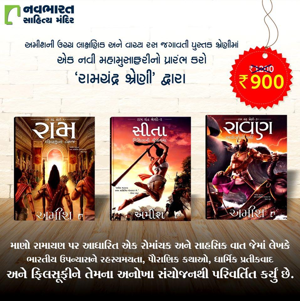 અમીશની ઉચ્ચ લાક્ષણિક અને વાચ્ય રસ જગાવતી પુસ્તક શ્રેણીમાં એક નવી મહામુસાફરીનો પ્રારંભ કરો 'રામ ચંદ્ર શ્રેણી' દ્વારા. Order Now: https://t.co/f88Ra3IPGj  #AmishTripathi #SpecialCombo #Ram #Sita #Raavan #NavbharatSahityaMandir #ShopOnline #Books #Reading  #BookLovers @authoramish https://t.co/PZa4NYb86L
