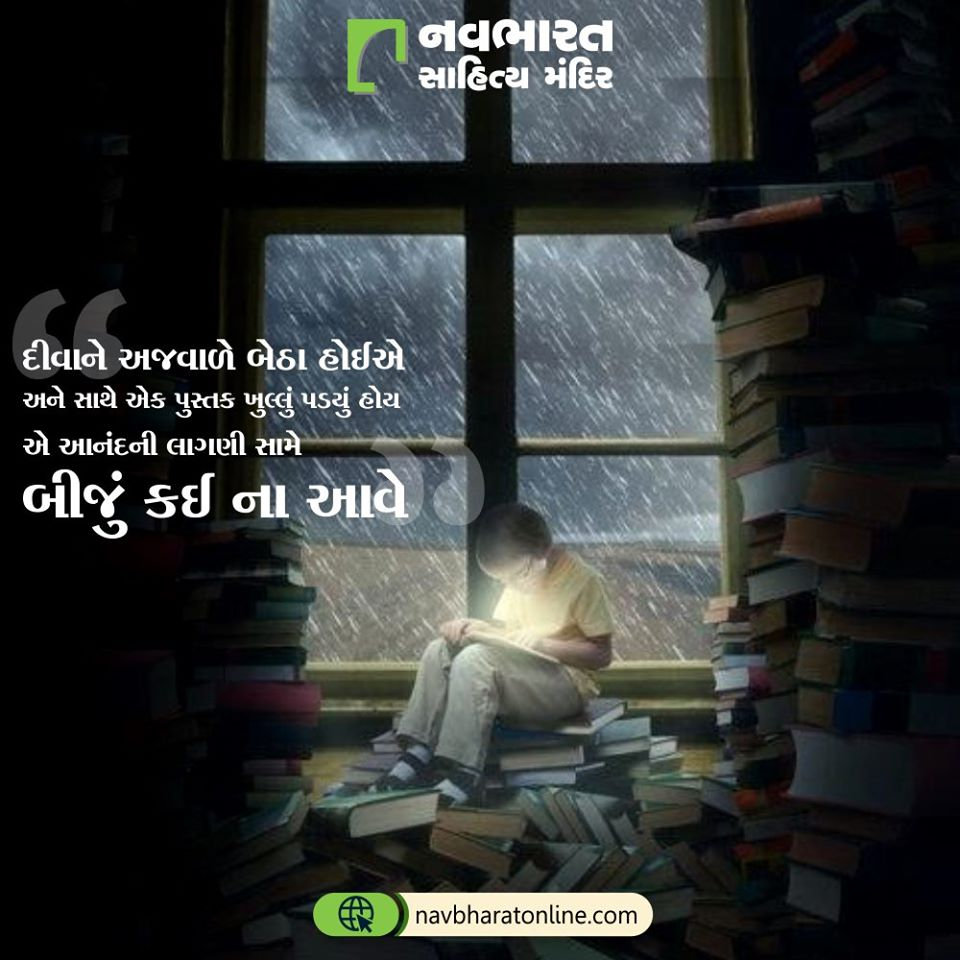 શું માનવું છે આપ સૌનું આ બાબતે?  #NavbharatSahityaMandir #ShopOnline #Books #Reading #LoveForReading #BooksLove #BookLovers #Bookaddict #Bookgeek #Bookish #Bookaholic #Booklife #Bookaddiction #Booksforever https://t.co/7xI8UC4krK