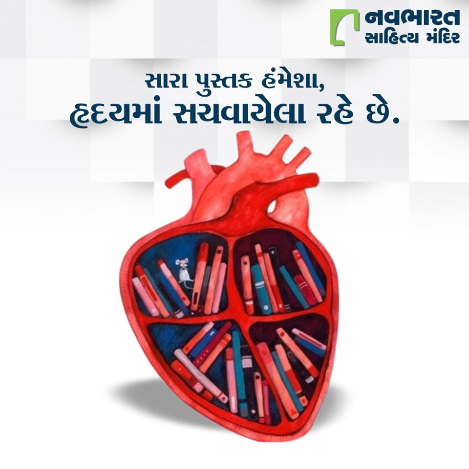 સાચી વાત ને?  #NavbharatSahityaMandir #ShopOnline #Books #Reading #LoveForReading #BooksLove #BookLovers #Bookaddict #Bookgeek #Bookish #Bookaholic #Booklife #Bookaddiction #Booksforever https://t.co/xKbBvOolgg