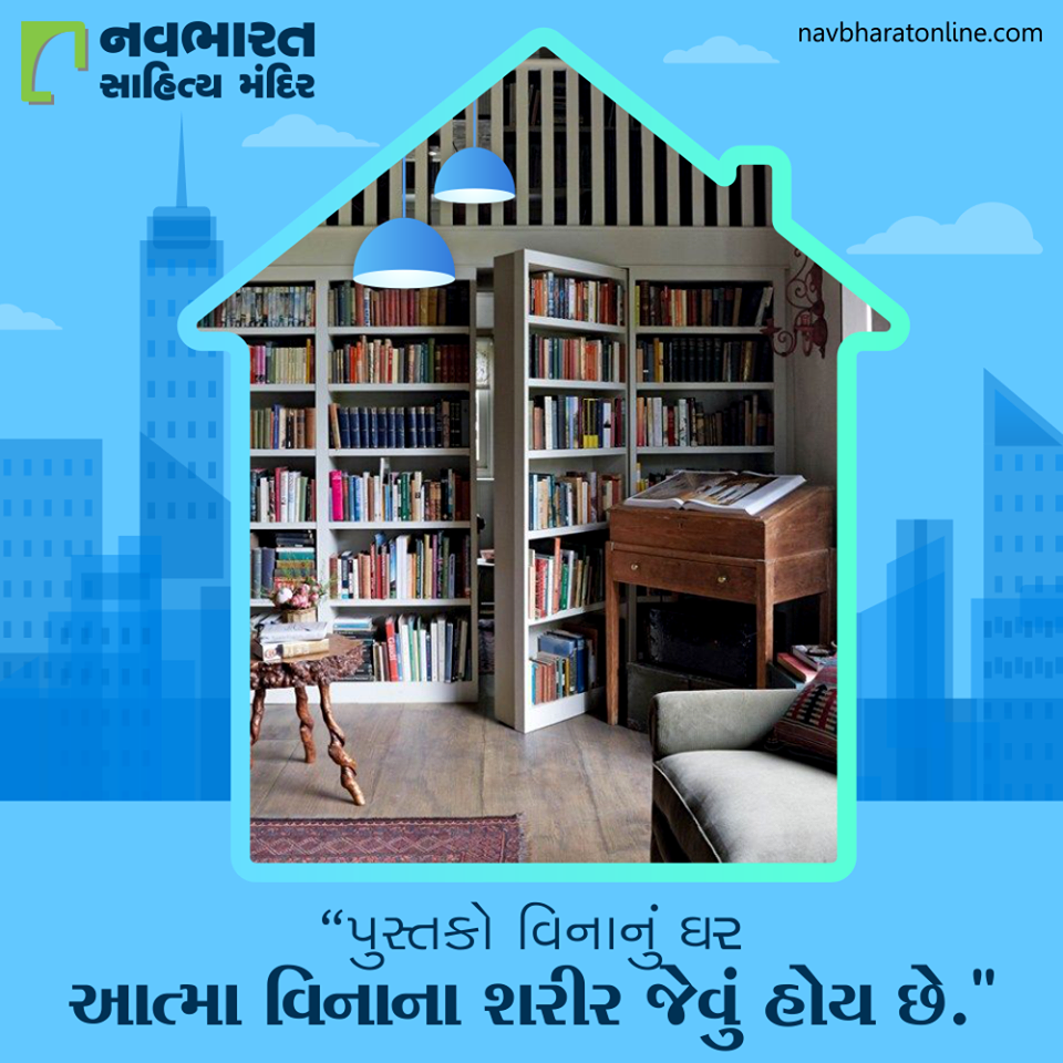 આપ સહુના શું વિચાર છે આ બાબતે ?  #NavbharatSahityaMandir #ShopOnline #Books #Reading #LoveForReading #BooksLove #BookLovers #Bookaddict #Bookgeek #Bookish #Bookaholic #Booklife #Bookaddiction #Booksforever https://t.co/caeBsn8biL