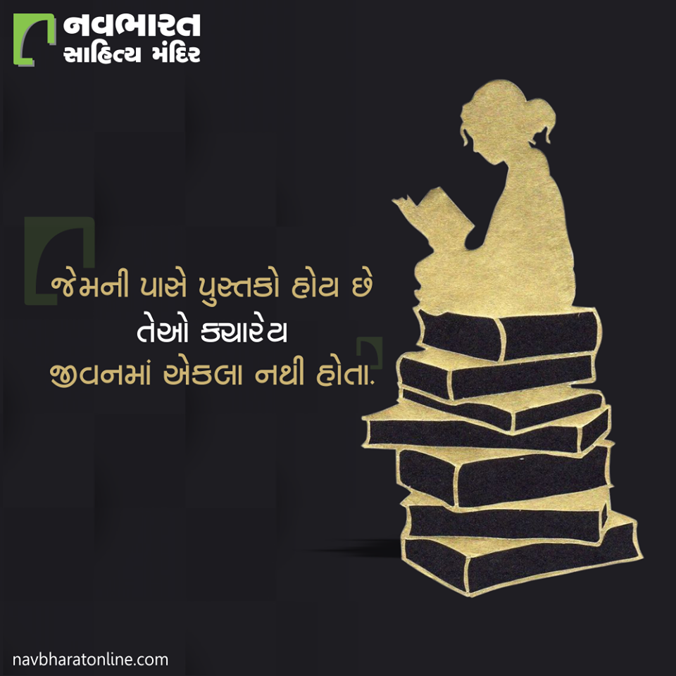આપનું સૌનું શું માનવું છે આ બાબતે?  #NavbharatSahityaMandir #ShopOnline #Books #Reading #LoveForReading #BooksLove #BookLovers #Bookaddict #Bookgeek #Bookish #Bookaholic #Booklife #Bookaddiction #Booksforever https://t.co/O8Pj57SaAm