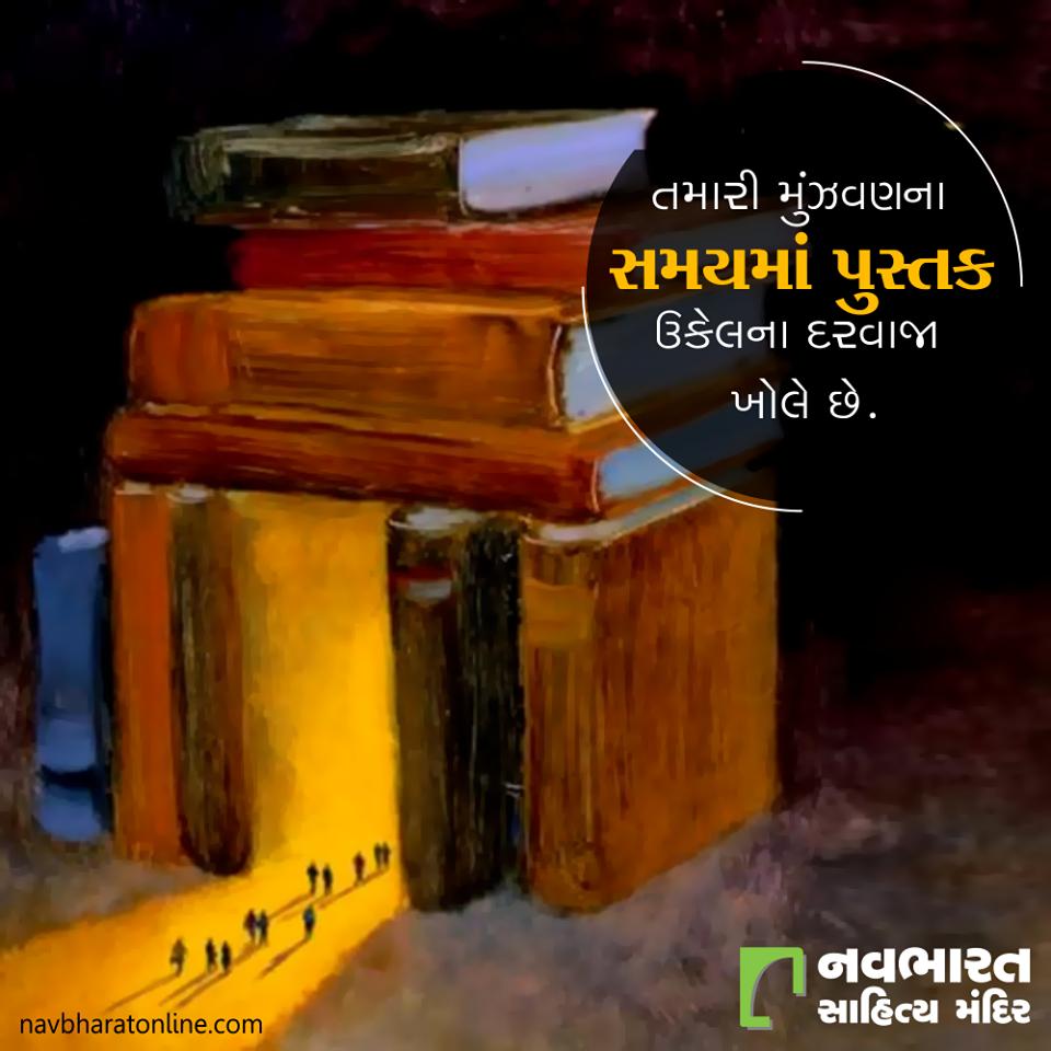 સાચી વાત ને?  #NavbharatSahityaMandir #ShopOnline #Books #Reading #LoveForReading #BooksLove #BookLovers #Bookaddict #Bookgeek #Bookish #Bookaholic #Booklife #Bookaddiction #Booksforever https://t.co/4gBztq32CU