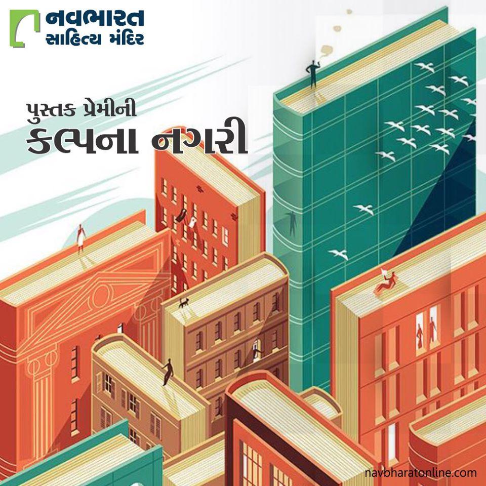 જો તમે પણ આવી નગરીની કલ્પના કરતા હોવતો કમેન્ટ કરવાનું ન ભૂલતા.  #NavbharatSahityaMandir #ShopOnline #Books #Reading #LoveForReading #BooksLove #BookLovers #Bookaddict #Bookgeek #Bookish #Bookaholic #Booklife #Bookaddiction #Booksforever https://t.co/ul5XSSOd0j