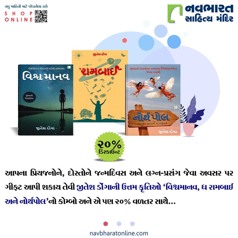 જીતેશ ડોંગાની ઉત્તમ કૃતિઓ વિશ્વમાનવ, ધ રામબાઈ અને નોર્થપોલના કોમ્બોની ખરીદી કરવા અને 20% વળતર મેળવવા નીચેની લિંક પર ક્લિક કરો અને ઘરેબેઠા ઓર્ડર કરો.  https://t.co/ldp7ANHDex  #NavbharatSahityaMandir #ShopOnline #Books #Reading #LoveForReading #BooksLove #BookLov