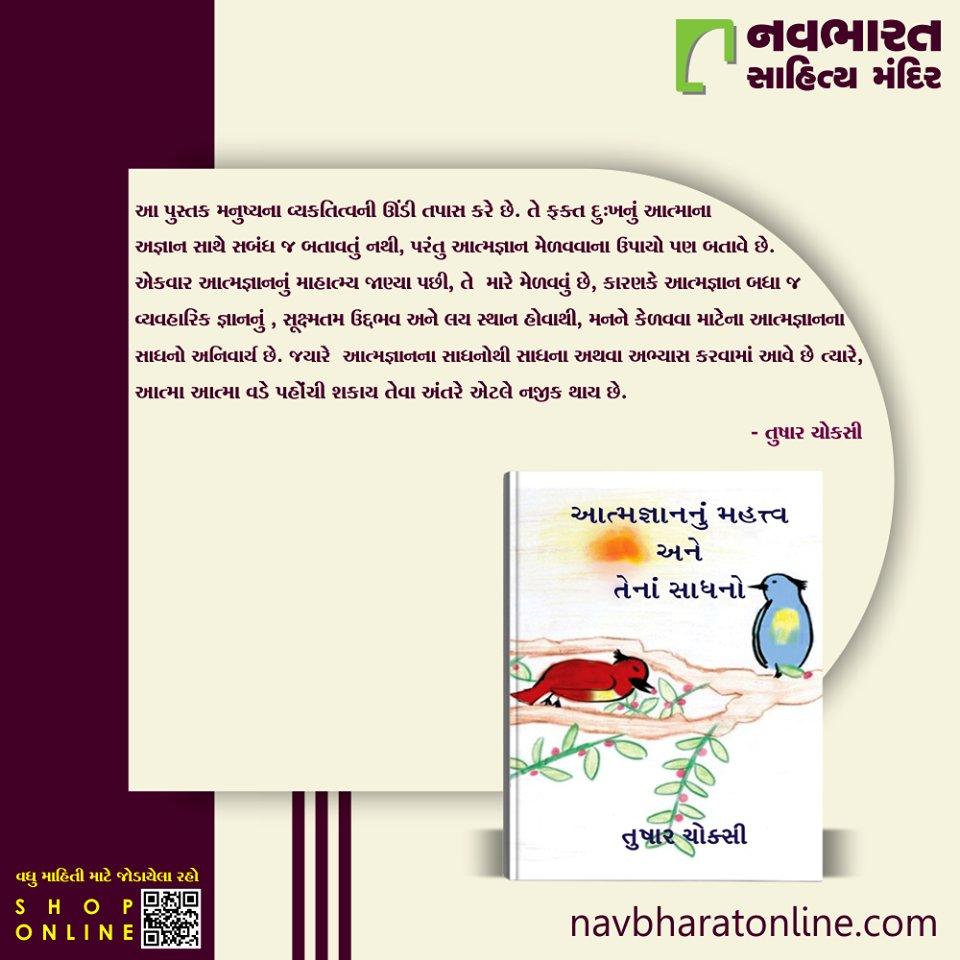 તુષાર ચોકસીની ખૂબ સુંદર કૃતિ આત્મજ્ઞાનનું મહત્વ અને તેના સાધનો ખરીદવાના હેતુથી નીચે જણાવેલ લિંક પર ક્લિક કરો અને ઘરેબેઠા ઓર્ડર કરો.  https://t.co/HASDXqErAR  #NavbharatSahityaMandir #ShopOnline #Books #Reading #LoveForReading #BooksLove #BookLovers #Bookaddict #Bookgeek #Bookish ht