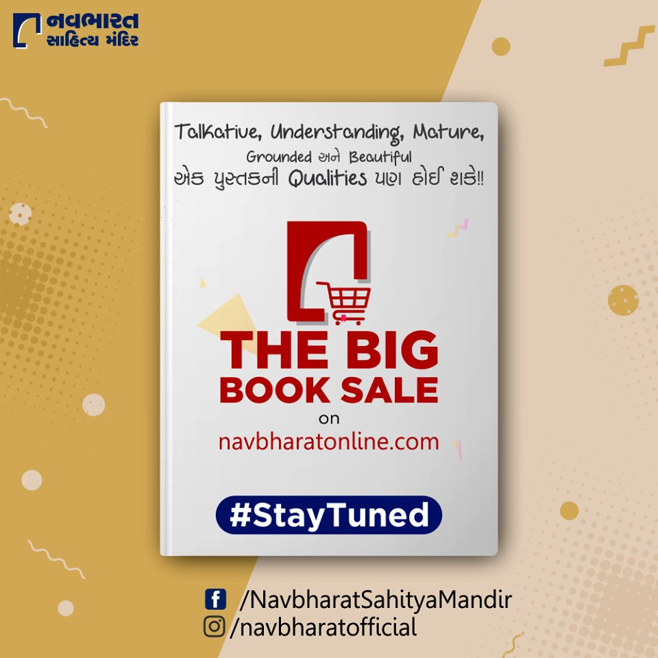 Talkative, understanding, mature, grounded અને beautiful એક પુસ્તકની qualities પણ હોઈ શકે.  #TheBigBookSale #SatyTuned #પુસ્તકપર્વ #પુસ્તકપર્વ2020 #OnlineBookFair #OnlineBookFair2020 #PustakParv2020 #NavbharatSahityaMandir #ShopOnline #Books #Reading #LoveForReading #BooksLove https://t.co/8pAWWciMdj
