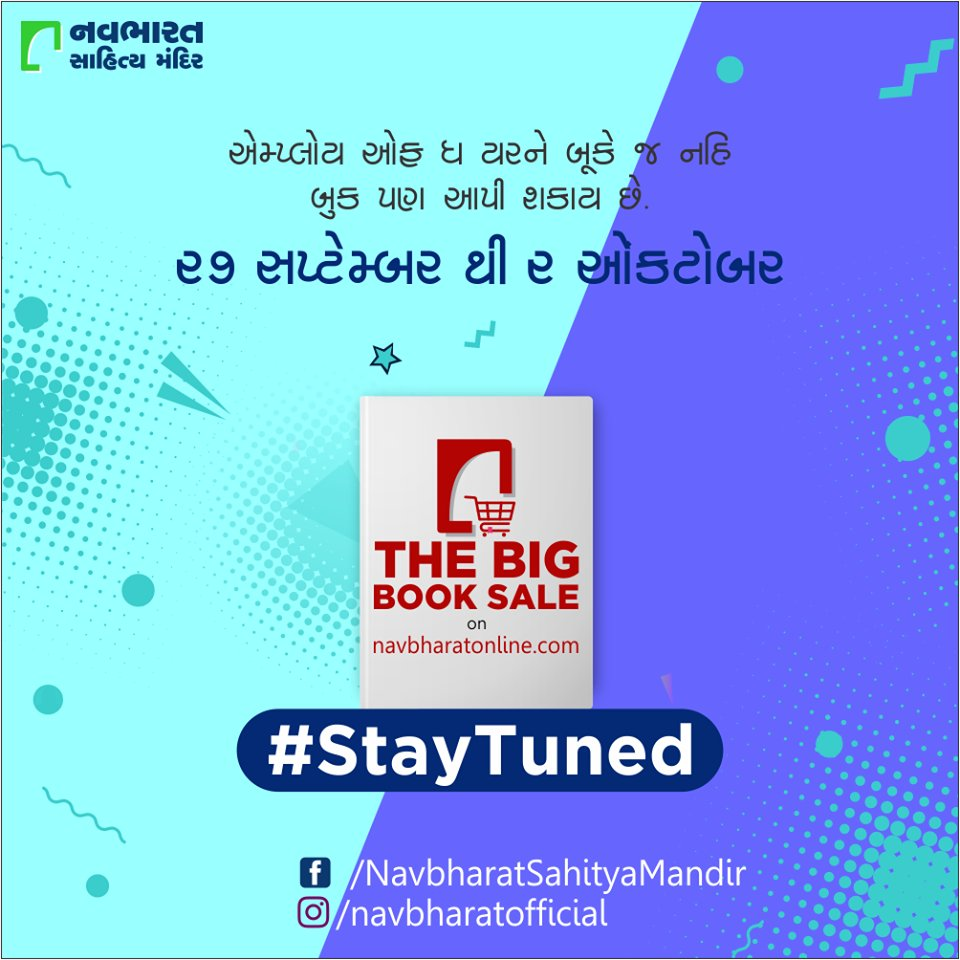 એમ્પ્લોય ઓફ ધ યરને બૂકે જ નહિ બુક પણ આપી શકાય છે.  #TheBigBookSale #SatyTuned #OnlineBookFair #OnlineBookFair2020 #Sale #OnlineSale #NavbharatSahityaMandir #ShopOnline #Books #Reading #LoveForReading #BooksLove #BookLovers #Bookaddict #Bookgeek #Bookish #Bookaholic #Booklife https://t.co/gVODcR4bsU