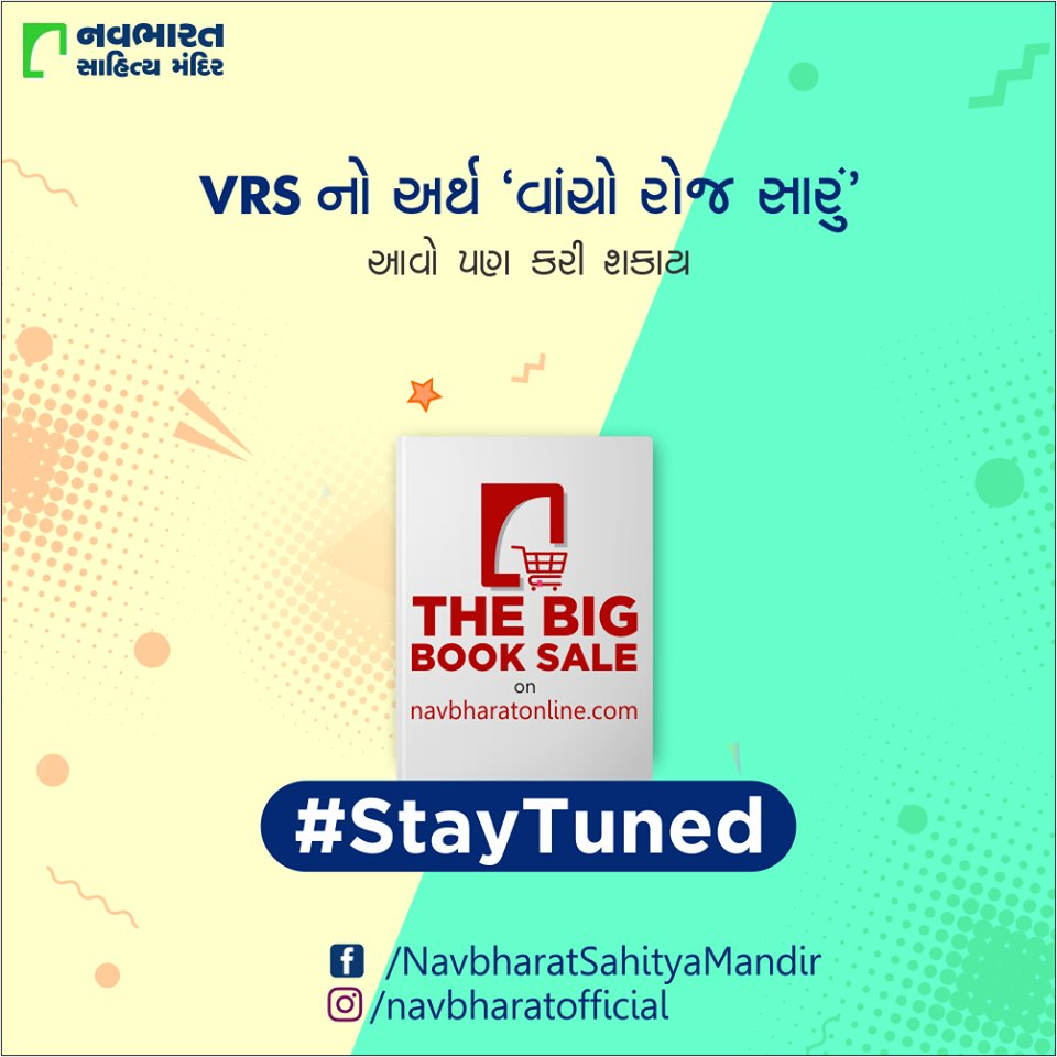 VRSનો અર્થ 'વાંચો રોજ સારું' આવો પણ કરી શકાય.  #TheBigBookSale #SatyTuned #OnlineBookFair #OnlineBookFair2020 #Sale #OnlineSale #NavbharatSahityaMandir #ShopOnline #Books #Reading #LoveForReading #BooksLove #BookLovers #Bookaddict #Bookgeek #Bookish #Bookaholic #Booklife https://t.co/DLb7KuZpjX