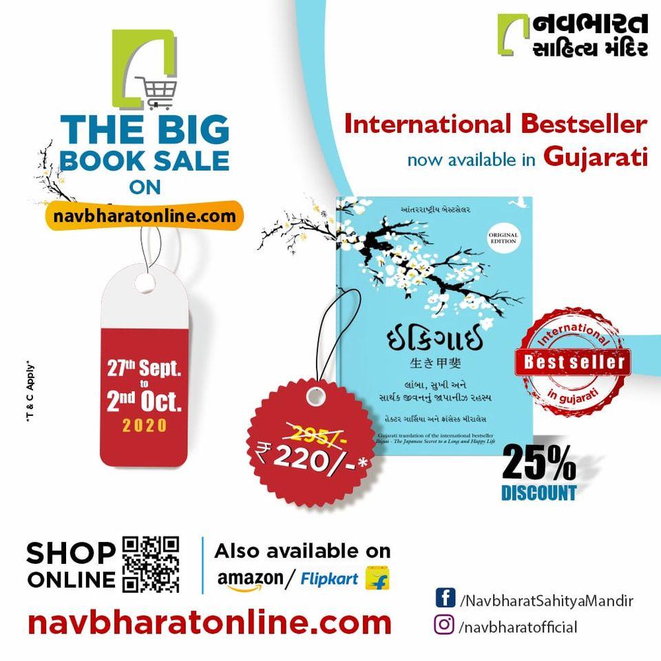 'ઇકિગાઇ લાંબા, સુખી અને સાર્થક જીવનનું જાપાનીઝ રહસ્ય' આંતરરાષ્ટ્રીય બેસ્ટ સેલર હવે ગુજરાતીમાં 25% ડિસ્કાઉન્ટ સાથે.  #TheBigBookSale #SatyTuned #OnlineBookFair #OnlineBookFair2020 #Sale #OnlineSale #NavbharatSahityaMandir #ShopOnline #Books #Reading #LoveForReading #BooksLove https://t.co/w63OHjMYvJ