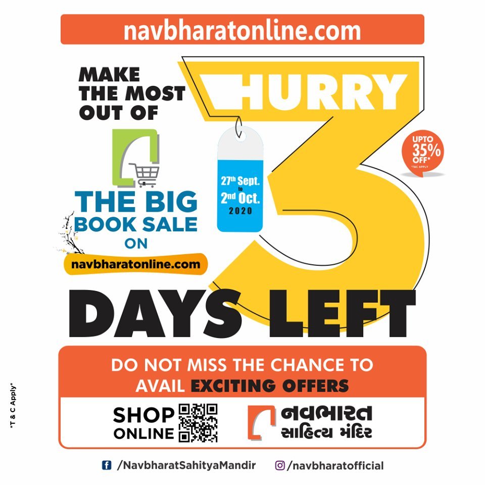 TheBigBookSale હવે માત્ર 3 દિવસ જ બાકી છે ત્યારે આપના મનપસંદ પુસ્તકો પર આકર્ષક ઑફર્સનો લાભ લેવાનું ચૂકતા નહીં.  #3DaysLeft #TheBigBookSale #SaleLiveNow #OnlineBookFair #OnlineBookFair2020 #Sale #OnlineSale #NavbharatSahityaMandir #ShopOnline #Books #Reading #LoveForReading #Books https://t.co/YQTwMykRQ6