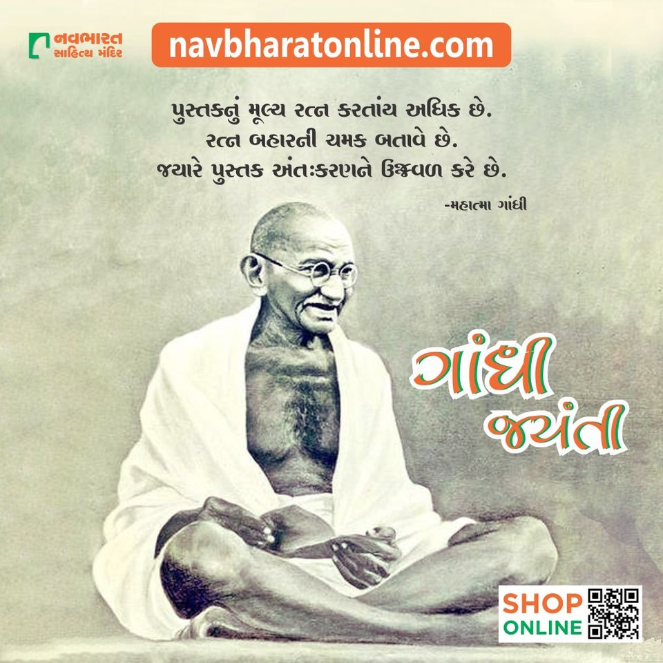 પુસ્તકનું મૂલ્ય રત્ન કરતાય અધિક છે. રત્ન બહારની ચમક બતાવે છે. જયારે પુસ્તક અંતઃકરણને ઉજ્જવળ કરે છે. -મહાત્મા ગાંધી  #GandhiJayanti #MahatmaGandhi #2ndOct #Gandhiji #GandhiJayanti2020 #NavbharatSahityaMandir #ShopOnline #Books #Reading #LoveForReading #BooksLove #BookLovers https://t.co/A8IMuakxJa
