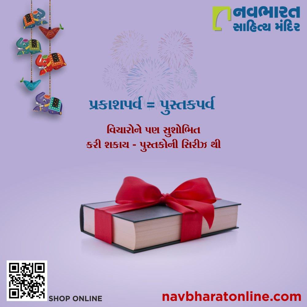 વિચારોને પણ સુશોભિત કરી શકાય - પુસ્તકોની સિરીઝથી આવો તો પુસ્તકપર્વમાં જોડાયેલા રહો નવભારત સાથે.  #NavbharatSahityaMandir #ShopOnline #Books #Reading #LoveForReading #BooksLove #BookLovers #Bookaddict #Bookgeek #Bookish #Bookaholic #Booklife #Bookaddiction #Booksforever https://t.co/czJJsNQdWZ