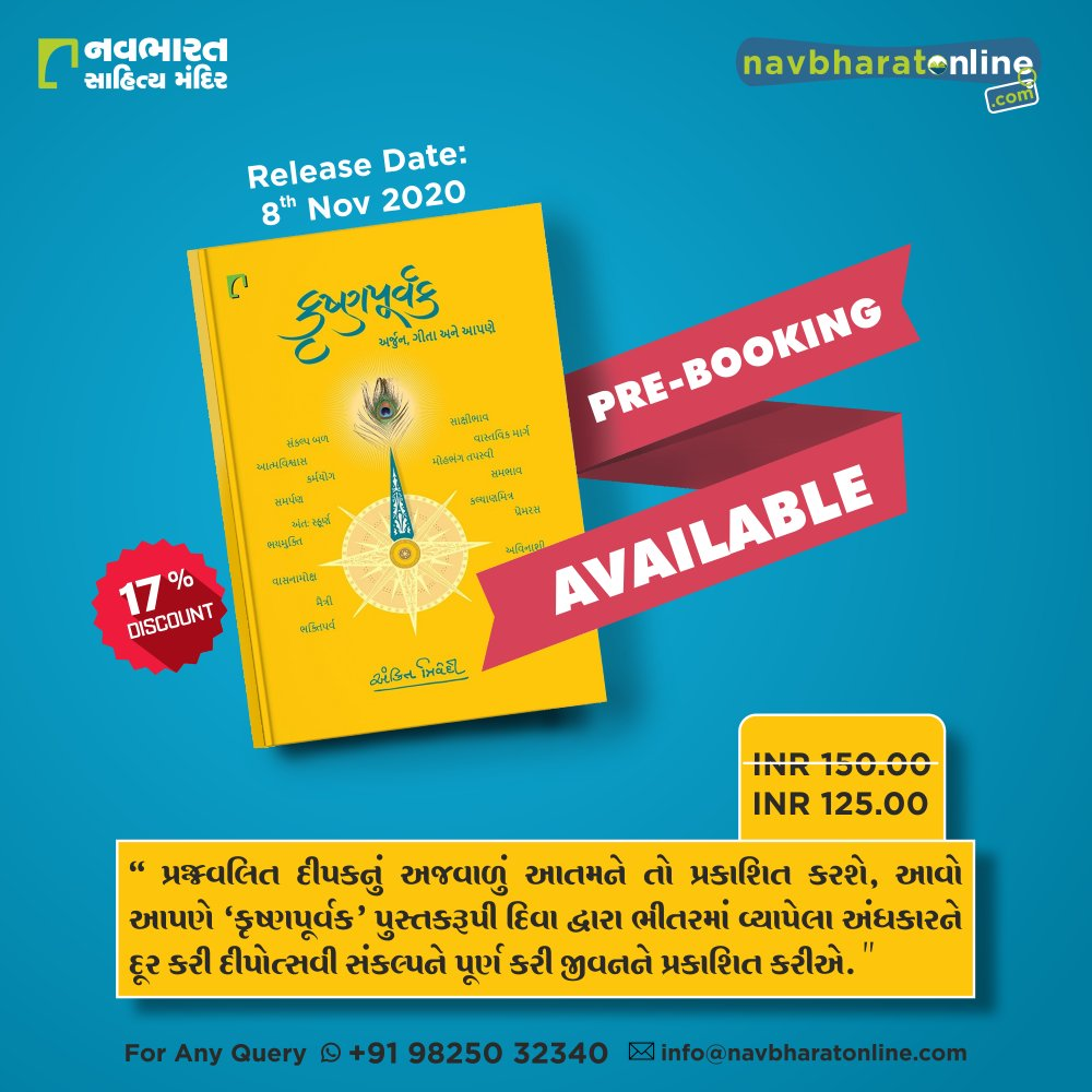 Release Date 8 Nov 2020  પુસ્તક પ્રિ-બુક કરાવવા નીચેની લિંક પર ક્લિક કરો અને મેળવો 17% વળતર.  https://t.co/pUXo5ex9tu #ShopOnline #Books #Reading #LoveForReading #BooksLove #BookLovers #Bookaddict #Bookgeek #Bookish #Bookaholic #Booklife #Bookaddiction #Booksforever https://t.co/VHoXrss9AU