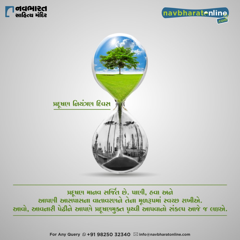 પ્રદૂષણ માનવ સર્જિત છે. પાણી, હવા અને આપણી આસપાસના વાતાવરણને તેના મૂળરૂપમાં સ્વચ્છ રાખીએ. આવો, આવનારી પેઢીને આપણે પ્રદૂષણમુક્ત પૃથ્વી આપવાનો સંકલ્પ આજે જ લઇએ. #NationalPollutionControlDay2020 #SaveEnvironment #NavbharatSahityaMandir #ShopOnli