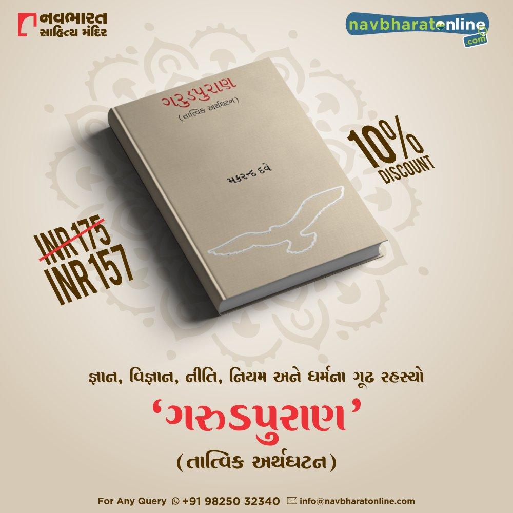 કહેવાય છે કે મૃત્યુ જીવનનું પરમ સત્ય છે, પરંતુ મૃત્યુ પછી શું થાય છે તે કોઈ જાણતું નથી.   પુસ્તક ખરીદો અને મેળવો 10% વળતર અત્યારે જ.  https://t.co/ysn1nvzqV9  #NavbharatSahityaMandir #ShopOnline #Books #Reading #LoveForReading #BooksLove #BookLovers #Bookaddict #Bookgeek #Bookish https://t.co/BgLXZsFU
