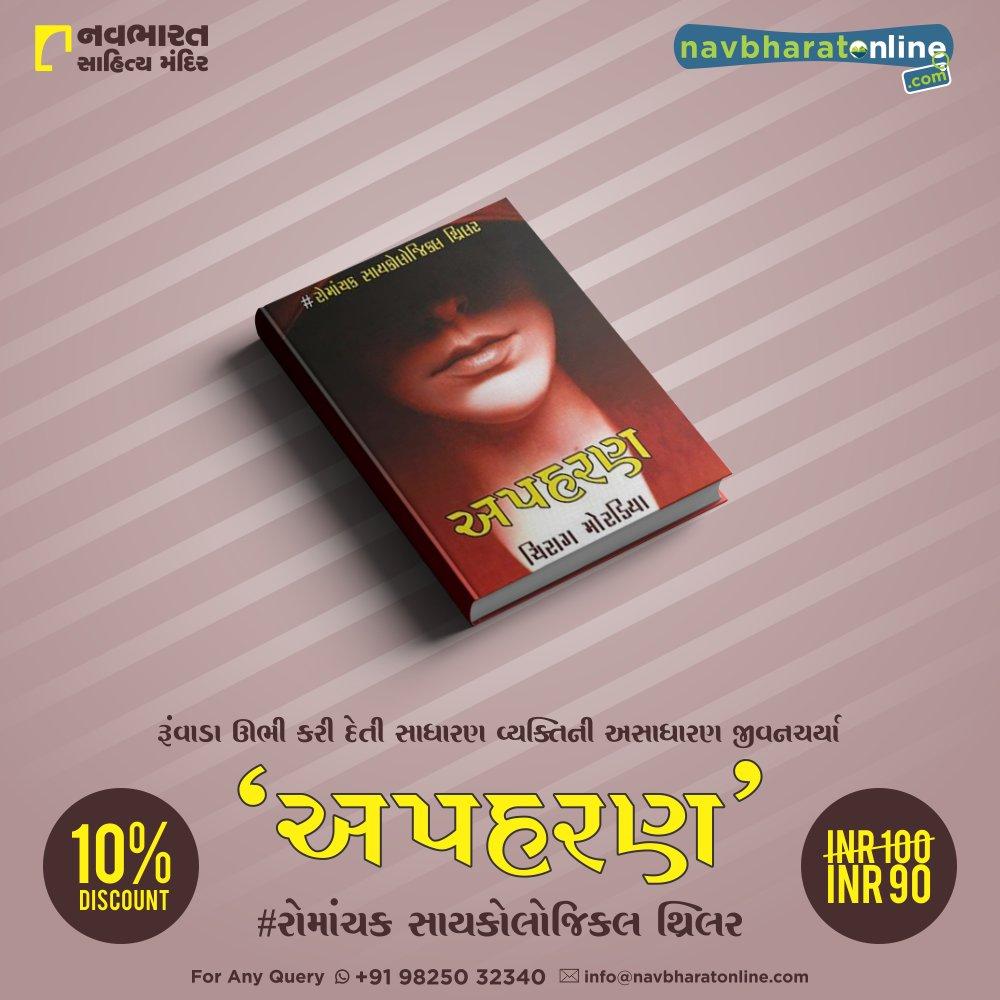 'અપહરણ' #રોમાંચક સાયકોલોજિકલ થ્રિલર લેખકઃ ચિરાગ મોરડિયા  પુસ્તક ખરીદો અને મેળવો 10% વળતર અત્યારે જ.  https://t.co/QwOFnolbdS  #NavbharatSahityaMandir #ShopOnline #Books #Reading #LoveForReading #BooksLove #BookLovers #Bookaddict #Bookgeek #Bookish #Bookaholic #Booklife https://t.co/D7a3HUS4kI