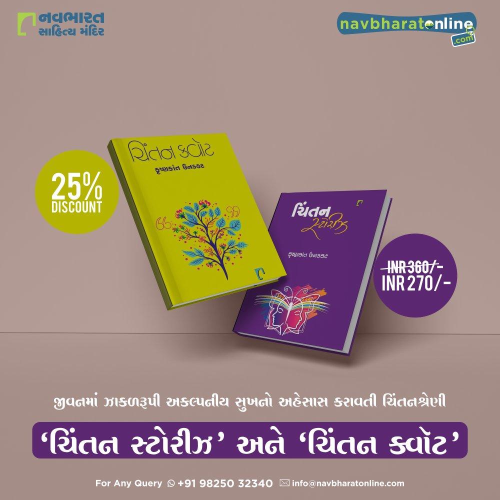 ચિંતન સ્ટોરીઝ' અને 'ચિંતન ક્વોટ' લેખકઃ કૃષ્ણકાંત ઉનડકટ  પુસ્તક ખરીદો અને મેળવો 25% વળતર અત્યારે જ https://t.co/QwOFnolbdS  #NavbharatSahityaMandir #ShopOnline #Books #Reading #LoveForReading #BooksLove #BookLovers #Bookaddict #Bookgeek #Bookish #Bookaholic #Booklife #Booksforever https://t.co/yR1Dnqc3k7