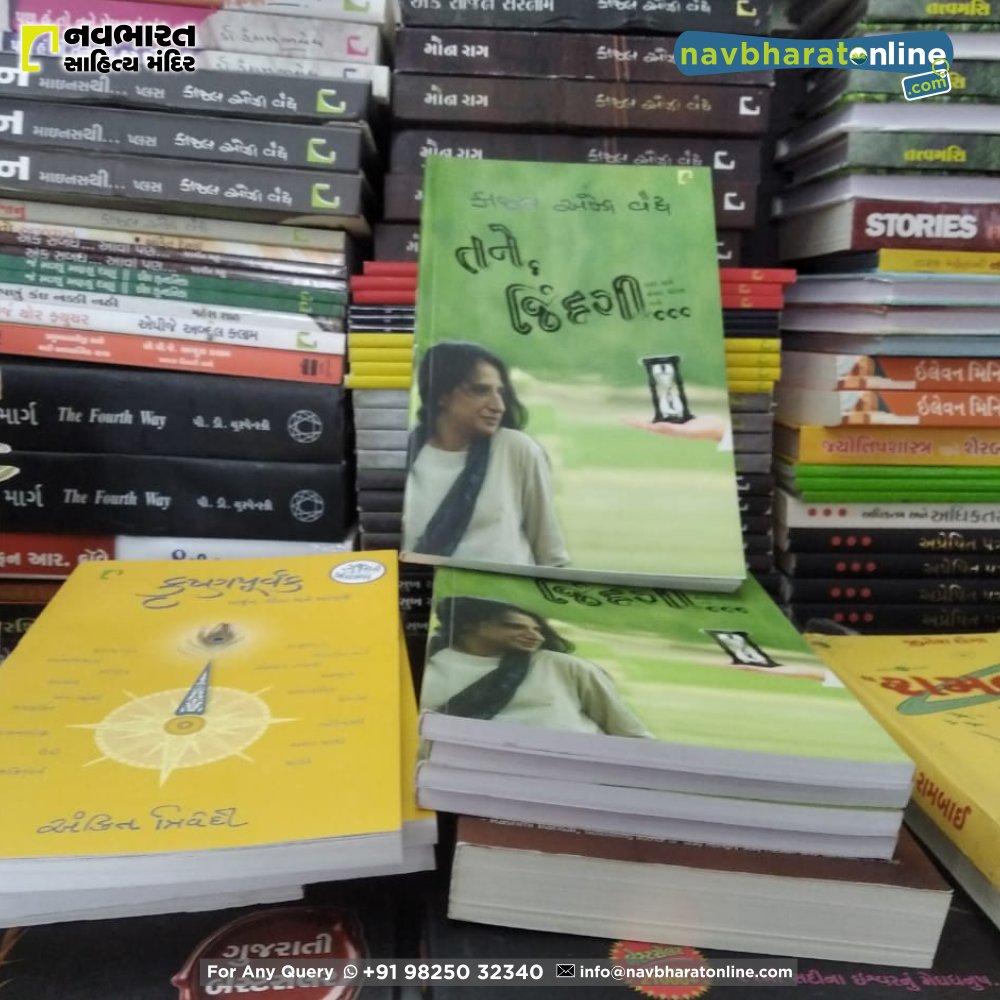 Comment down below Which Gujarati Book inspired you the most in 2020?  #NavbharatSahityaMandir #ShopOnline #Books #Reading #LoveForReading #BooksLove #BookLovers #Bookaddict #Bookgeek #Bookish #Bookaholic #Booklife #Bookaddiction #Booksforever https://t.co/oKJGJBDAvp