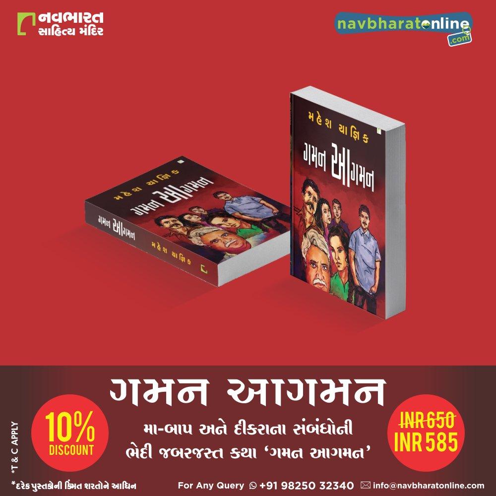 Navbharat Sahitya Mandir, Gujarati Books Online, Gujarati Book Store, Online Gujarati Books, Gujarati Book, Gujarati Books, Pustak Parva, Balvinod Prakashan, Navratna Enterprise