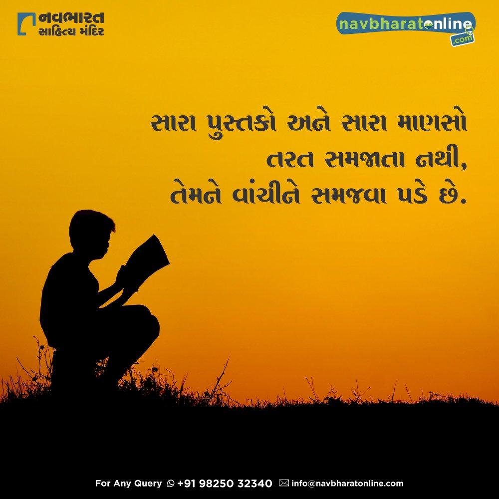 સારા પુસ્તકો અને સારા માણસો તરત સમજાતા નથી, તેમને વાંચીને સમજવા પડે છે.  #NavbharatSahityaMandir #ShopOnline #Books #Reading #LoveForReading #BooksLove #BookLovers #Bookaddict #Bookgeek #Bookish #Bookaholic #Booklife #Bookaddiction #Booksforever https://t.co/vUOgAkFEjJ